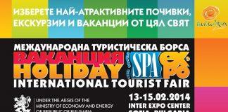 Туристическа борса